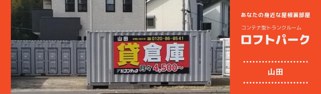 ロフトパーク山田|コンテナ型トランクルーム