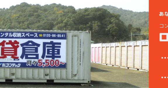 中山2|コンテナ型トランクルーム