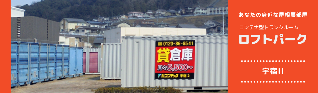 ロフトパーク宇宿2|コンテナ型トランクルーム
