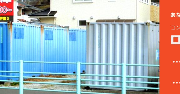 ロフトパーク宇宿3|コンテナ型トランクルーム