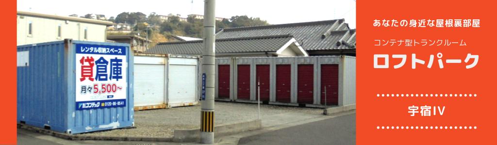 ロフトパーク宇宿4|コンテナ型トランクルーム