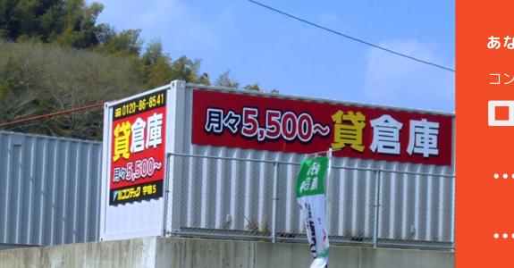 ロフトパーク宇宿5|コンテナ型トランクルーム